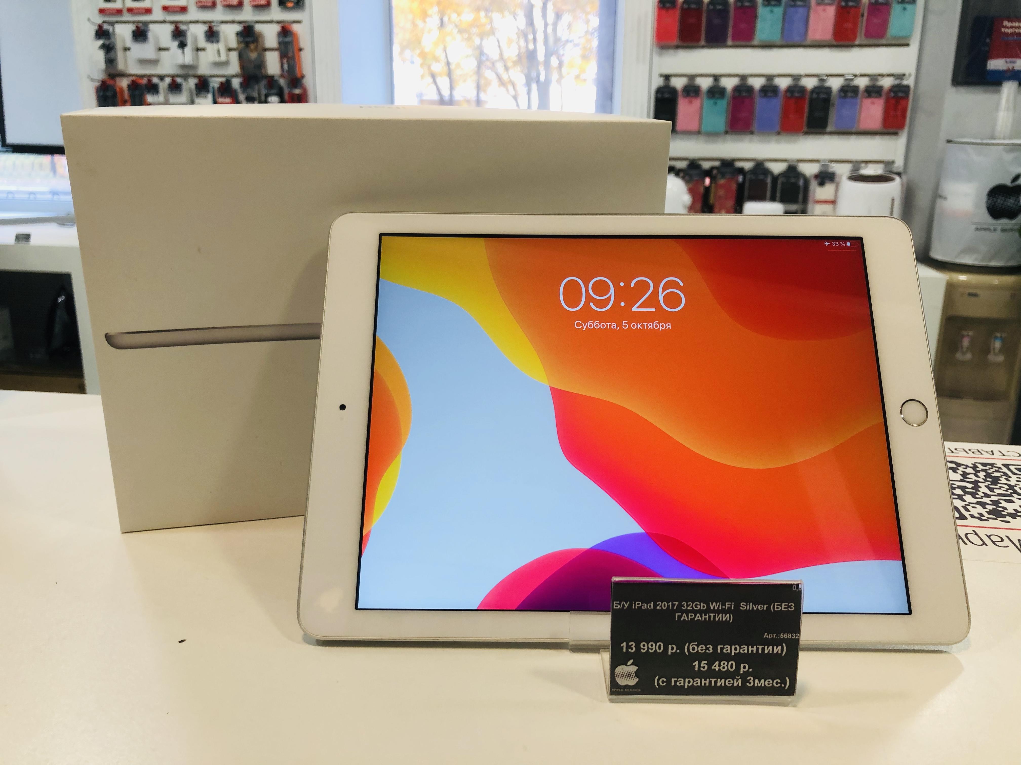Б/У iPad 2017 32Gb Wi-Fi  Silver