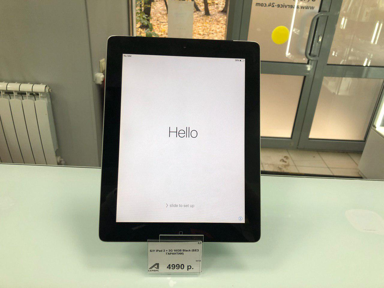 Б/У iPad 2 + 3G 16GB Black