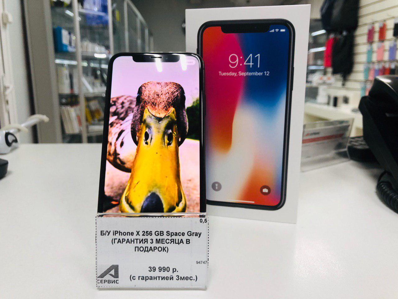 Б/У iPhone X 256 GB Space Gray (ГАРАНТИЯ 3 МЕСЯЦА В ПОДАРОК)